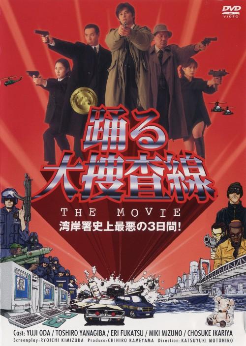 【中古】踊る大捜査線 THE MOVIE 【DVD】/織田裕二