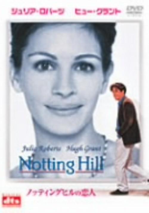 【中古】期限)ノッティングヒルの恋人 【DVD】/ジュリア・ロバーツ