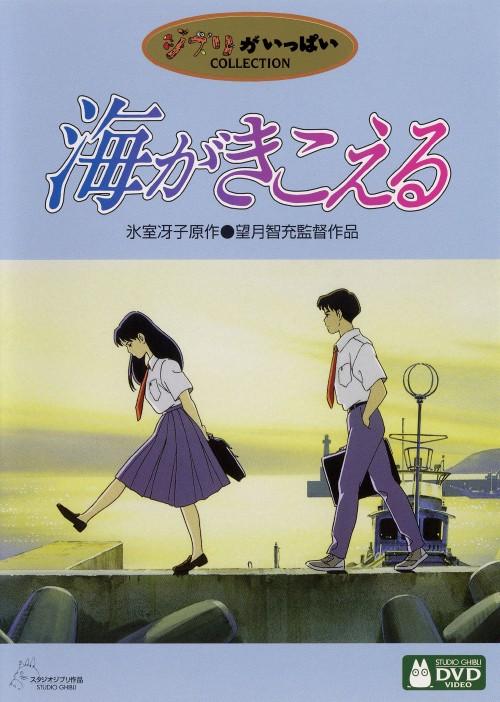 【中古】海がきこえる 【DVD】/坂本洋子