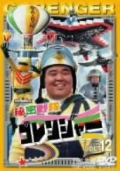 【中古】12.秘密戦隊ゴレンジャー 【DVD】/誠直也