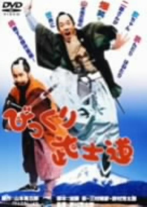 【中古】びっくり武士道 【DVD】/萩本欽一