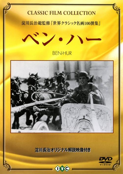 【中古】ベン・ハー (1925) 【DVD】/ラモン・ノヴァロ