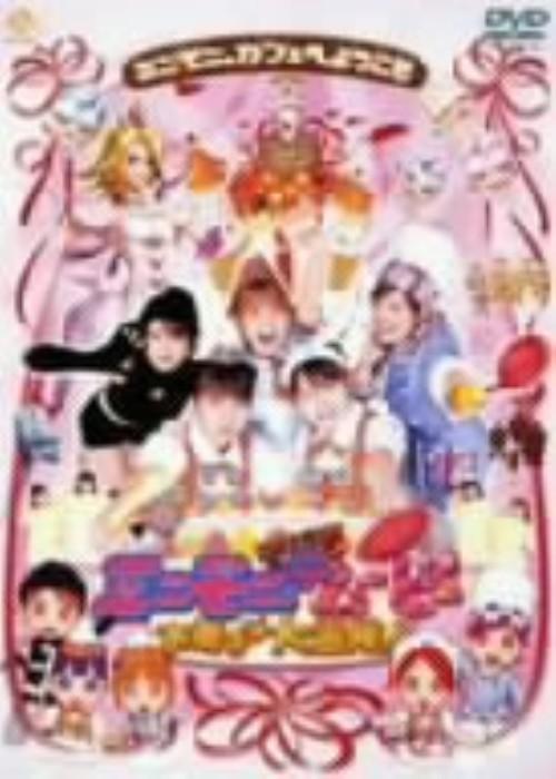 【中古】ミニモニ。THE(じゃ)ムービー お菓子な大冒険! 【DVD】/ミニモニ。