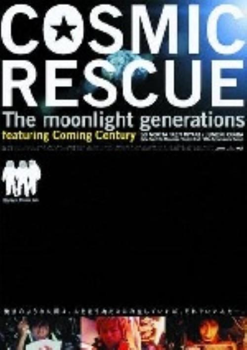 【中古】メイキング・オブ COSMIC RESCUE 【DVD】