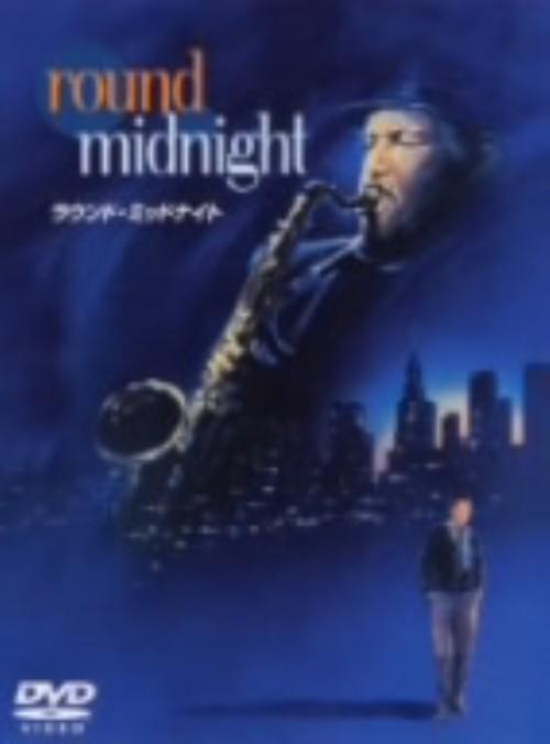 【中古】期限)ラウンド・ミッドナイト 【DVD】/デクスター・ゴードン
