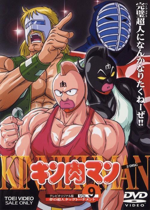 【中古】9.キン肉マン 【DVD】/神谷明