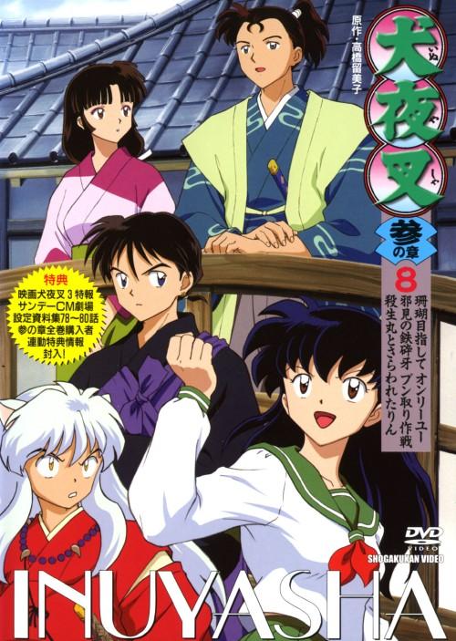 【中古】8.犬夜叉 三の章 【DVD】/山口勝平