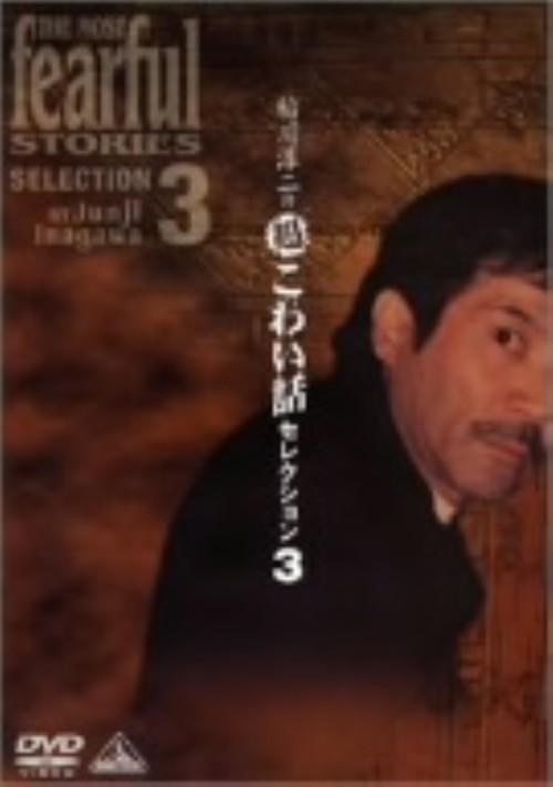 【中古】3.稲川淳ニの超こわい話セレクション 【DVD】/稲川淳二
