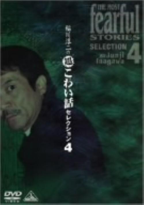 【中古】4.稲川淳ニの超こわい話セレクション 【DVD】/稲川淳二