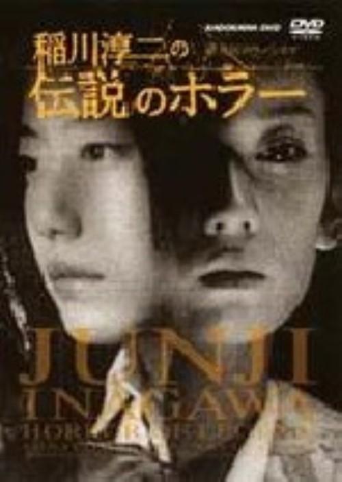 【中古】稲川淳二の伝説のホラー 【DVD】/稲川淳二