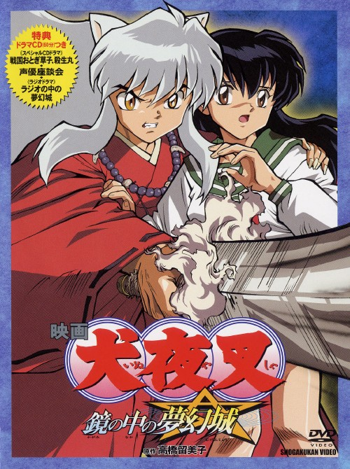 【中古】犬夜叉 鏡の中の夢幻城 劇場版 【DVD】/山口勝平
