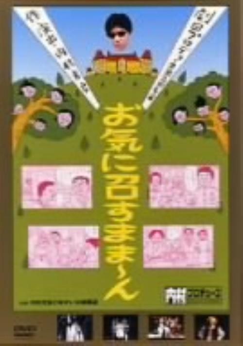 ゲオ公式通販サイト ゲオオンラインストア【中古】内村プロデュース ...