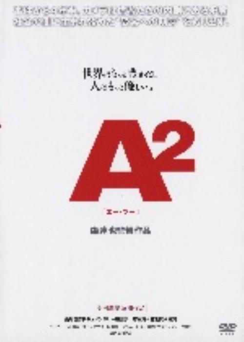 【中古】A2 【DVD】