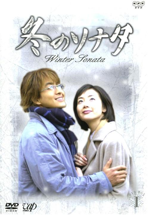 【中古】初限)1.冬のソナタ BOX 【DVD】/チェ・ジウ