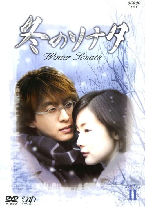 【中古】初限)2.冬のソナタ BOX 【DVD】/チェ・ジウ