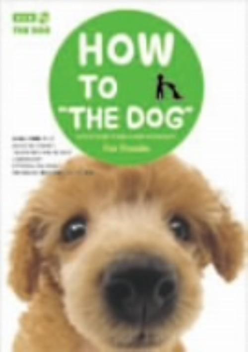 【中古】HOW TO THE DOG プードル 【DVD】