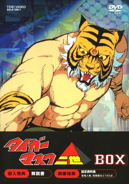 【中古】初限)タイガーマスク二世 BOX 【DVD】/堀秀行