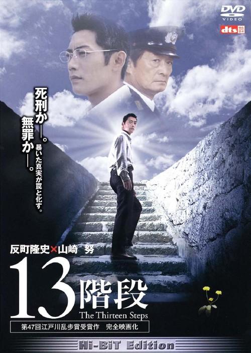 【中古】13階段 【DVD】/反町隆史
