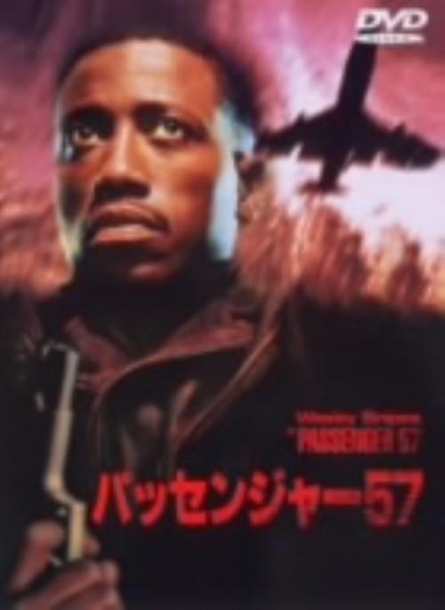 【中古】期限)パッセンジャー57 【DVD】/ウェズリー・スナイプス