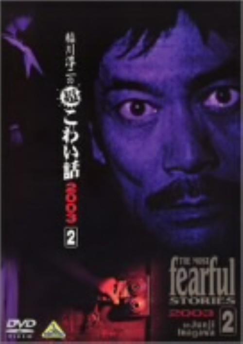 【中古】2.稲川淳二の超こわい話 2003 【DVD】/稲川淳二