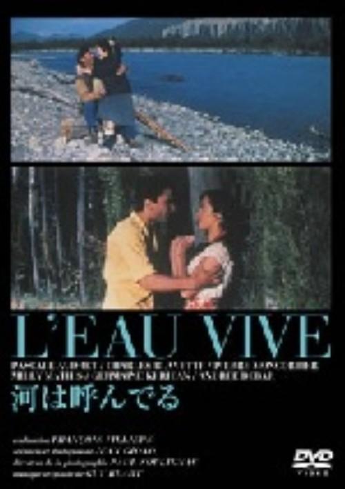 【中古】河は呼んでいる 【DVD】/パスカル・オードレ