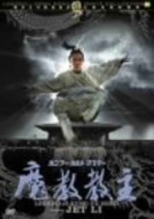 【中古】カンフー・カルト・マスター 魔教教主 【DVD】/ジェット・リー