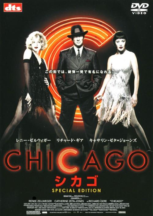 【中古】シカゴ (2002) SP・ED 【DVD】/レニー・ゼルウィガー