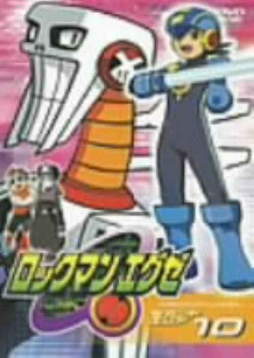 【中古】10.ロックマンエグゼ セカンドエリア (完) 【DVD】/比嘉久美子