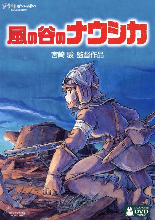 【中古】風の谷のナウシカ 【DVD】/島本須美