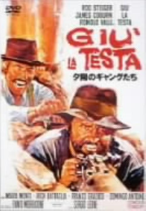 【中古】夕陽のギャングたち 【DVD】/ロッド・スタイガー
