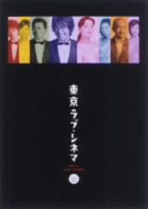 【中古】東京ラブ・シネマ BOX 【DVD】/江口洋介