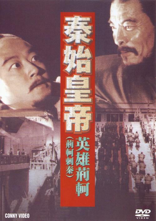 【中古】秦始皇帝 英雄荊軻 (完) 【DVD】/馬書良飾