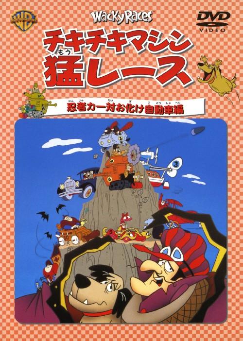 【中古】期限)チキチキマシン猛レース 忍者カー対お化け自動車 【DVD】/野沢那智