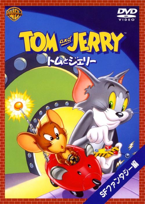 【中古】期限)トムとジェリー SFファンタジー編 【DVD】/肝付兼太