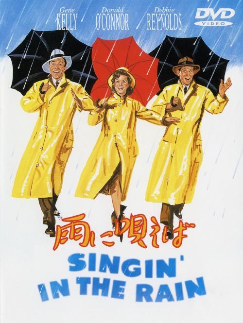 【中古】期限)雨に唄えば 【DVD】/ジーン・ケリー