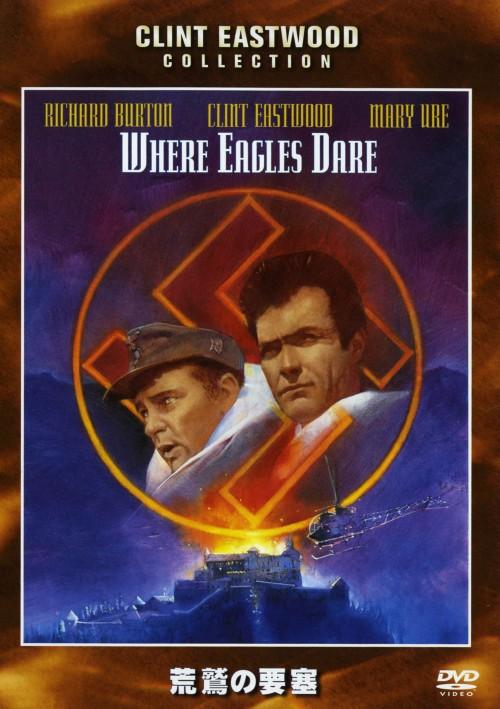 【中古】荒鷲の要塞 【DVD】/クリント・イーストウッド