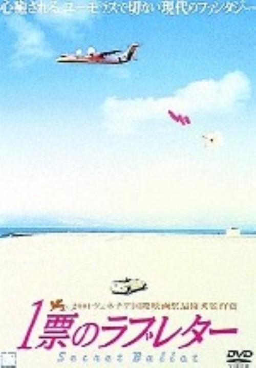 【中古】1票のラブレター 【DVD】/ナシム・アブディ