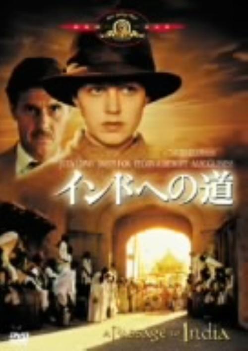 【中古】インドへの道 【DVD】/ジュディ・デイヴィス