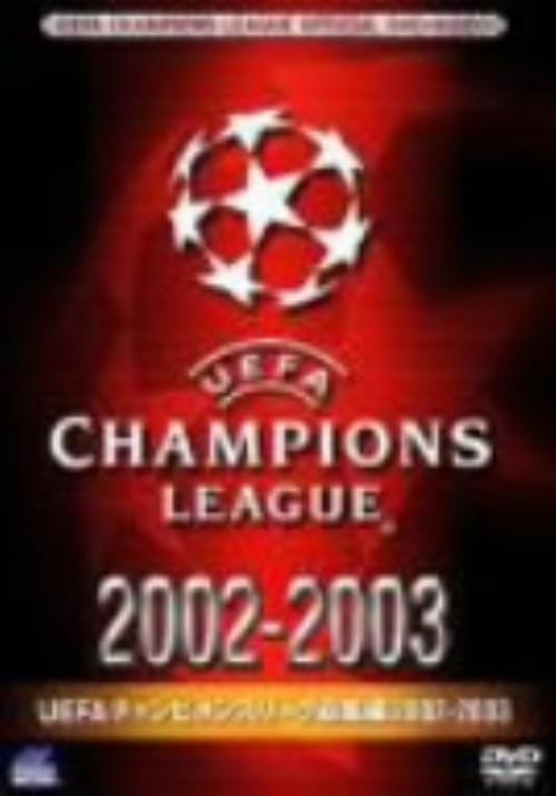 【中古】UEFAチャンピオンズリーグ総集編2002/2003 【DVD】