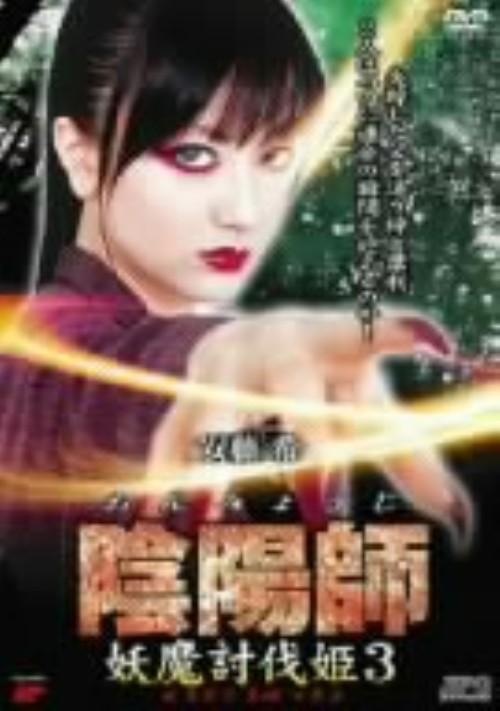 【中古】3.陰陽師 妖魔討伐姫 【DVD】/安藤希
