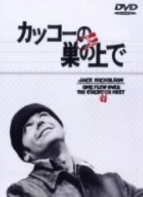 【中古】期限)カッコーの巣の上で 【DVD】/ジャック・ニコルソン