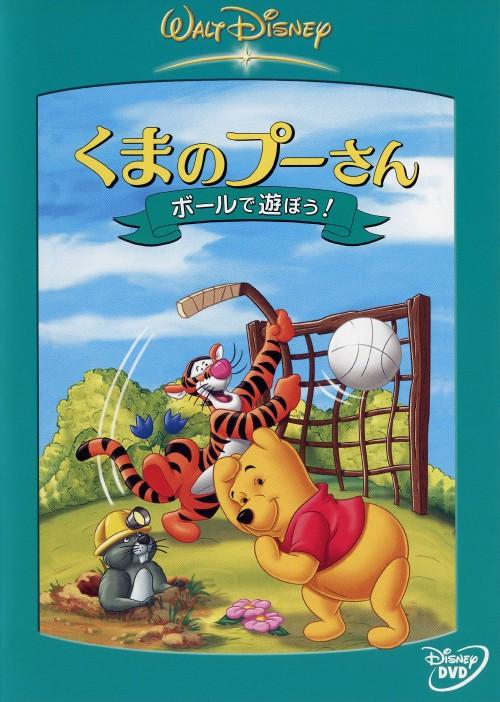 【中古】くまのプーさん ボールで遊ぼう! 【DVD】