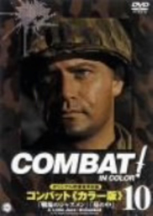 【中古】10.COMBAT! カラー版 【DVD】/リック・ジェイソン
