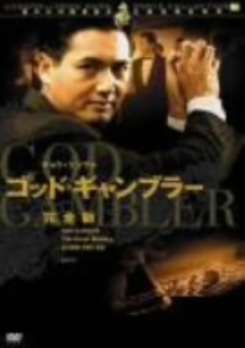 【中古】ゴッド・ギャンブラー 完全版 【DVD】/チョウ・ユンファ