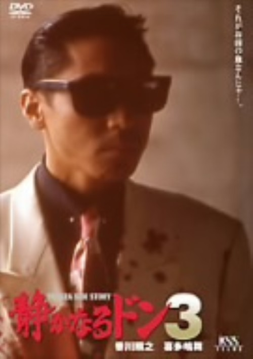 【中古】3.静かなるドン 【DVD】/香川照之