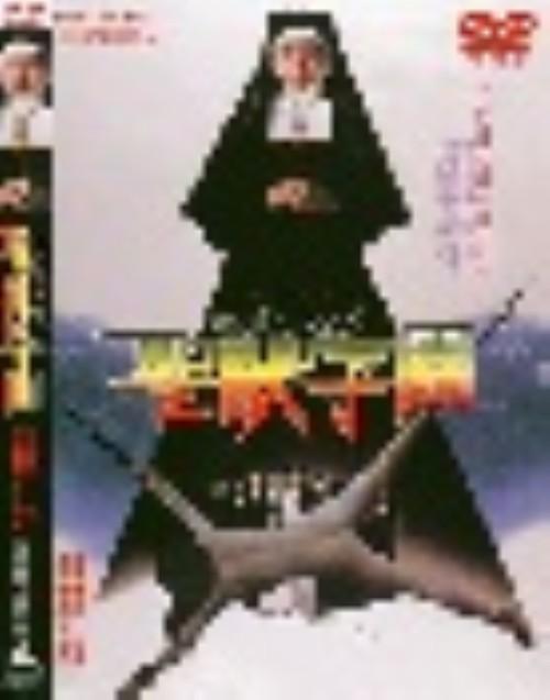 【中古】聖獣学園 【DVD】/多岐川裕美