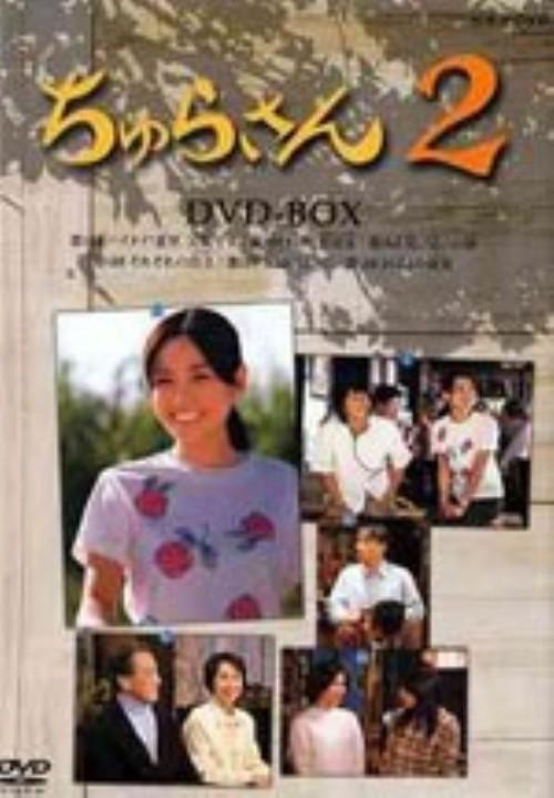 【中古】ちゅらさん 2 BOX 【DVD】/国仲涼子