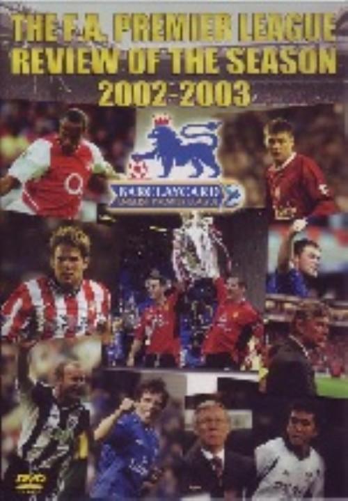 【中古】FA プレミアシップ 2002-2003 シーズンレビュー 【DVD】