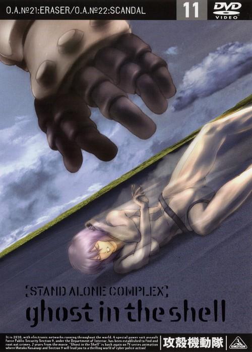 【中古】11.攻殻機動隊 STAND ALONE COMPLEX 【DVD】/田中敦子