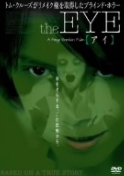 【中古】the EYE[アイ] DX版 【DVD】/アンジェリカ・リー